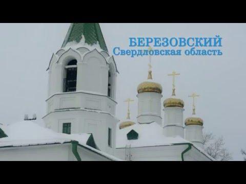 Дмитрий Камерлохер, компания Сибеко (г. Березовский Свердловской области)