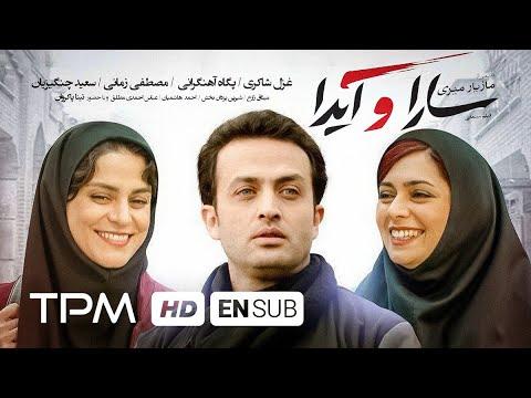 فیلم سینمایی سارا و آیدا | Persian Movie Sara And Aida With English Subtitles