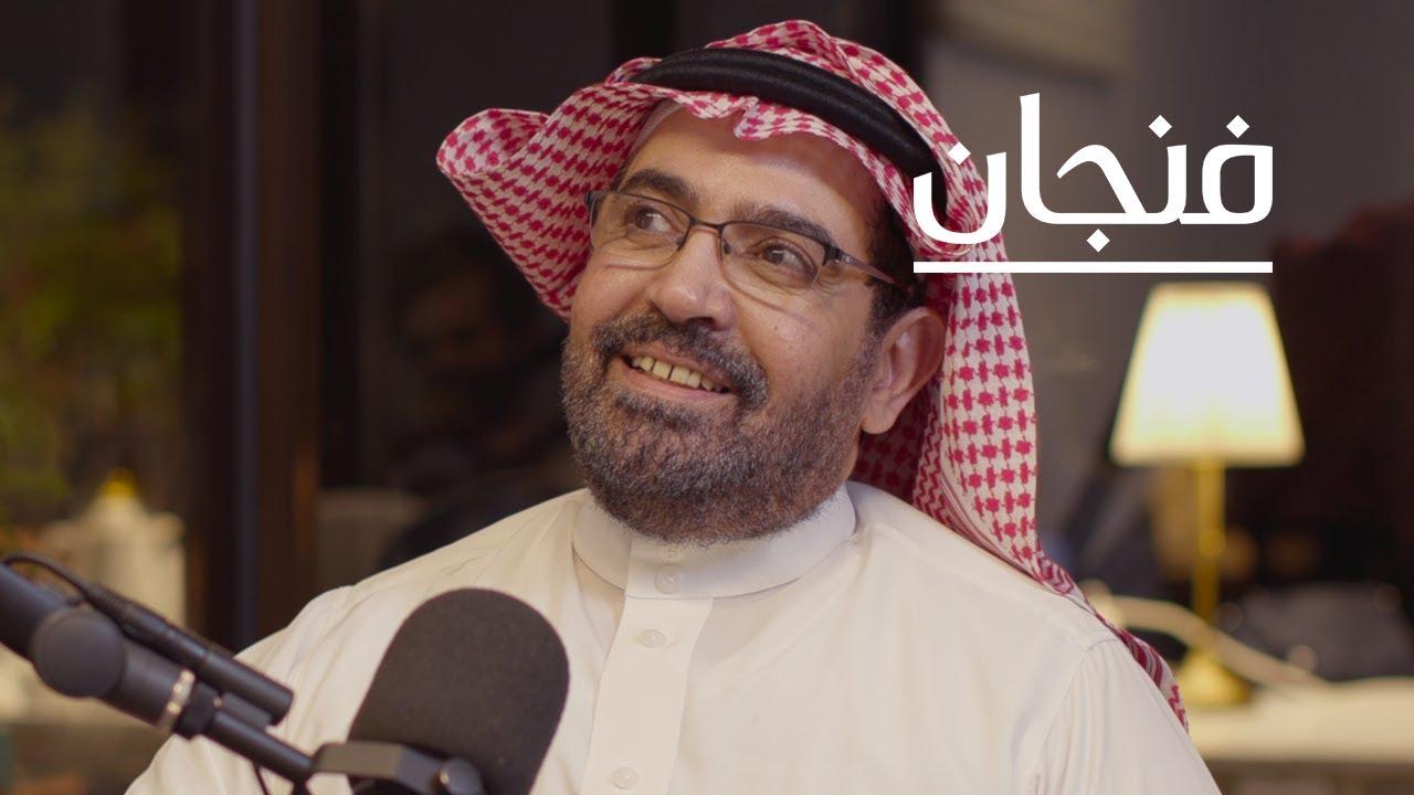 الاقتصاد ابن الغرب مع حمزة السالم بودكاست فنجان Youtube