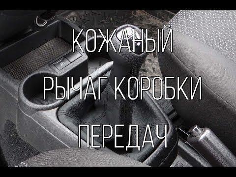 Lada Granta - кожаный рычаг КПП.