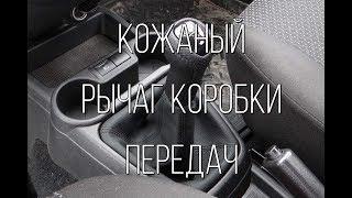 КОЖАНЫЙ рычаг КПП на ГРАНТУ!