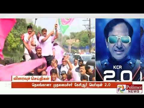 தெலங்கானாவில் கேசிஆர் வெர்ஷன் 2.0 என்ற புகைப்படத்துடன் வெற்றி கொண்டாட்டம்
