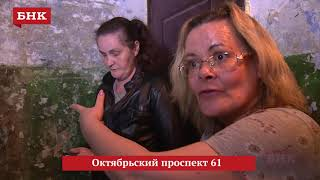 Октябрьский проспект, 61