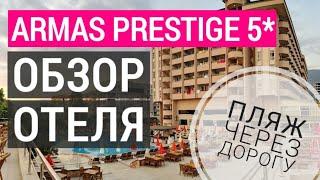 Armas Prestige 5 дешевый отдых в Турции Обзор отеля Армас престиж 5 Аланья