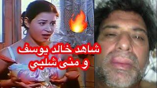 شاهد فيديو جنسي يجمع منة شلبي و خالد يوسف