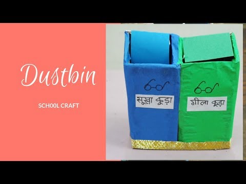 Dustbin   How to make dustbin   School Craft