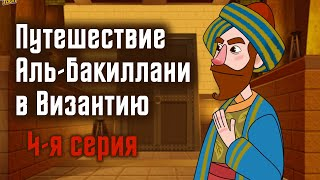 Путешествие Аль-Бакиллани в Византию   4-я серия