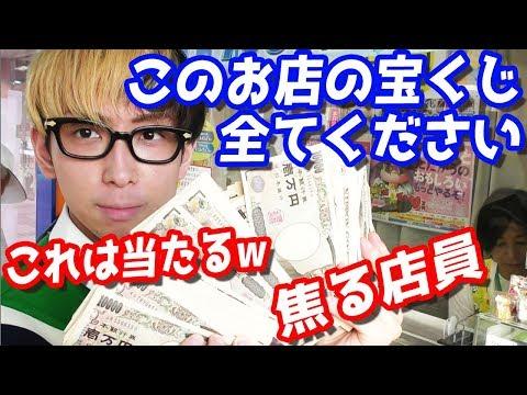 宝くじ売り場に置いてあるサマージャンボ全て買い占めた結果…ヒカル、宝くじの当選金だけで高級車を買うpart5