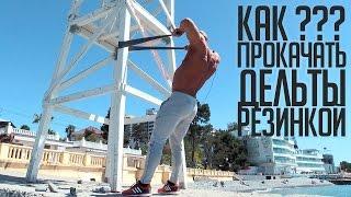 Как прокачать дельты резинкой // Руслан  Халецкий - эффективные тренировки в любом месте