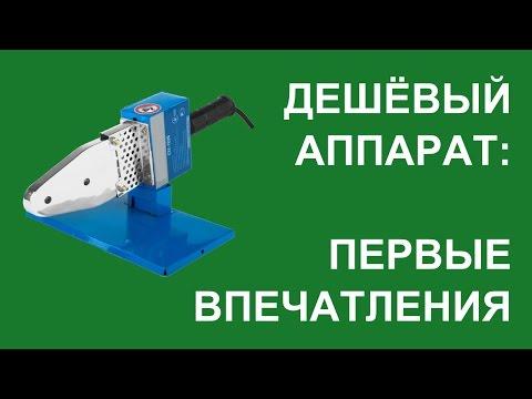 Дешёвый аппарат Aquaprom для сварки пластиковых труб. Лучше не покупайте.