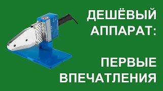видео Аппарат для сварки пластиковых труб. Как выбирают аппарат для сварки пластиковых труб