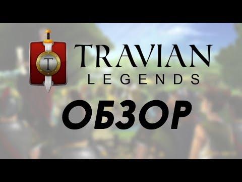 Обзор игры TRAVIAN KINGDOMS / РАЗДВОДНЯК НА ДОНАТ ?