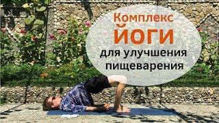 Комплекс йоги для улучшения пищеварения