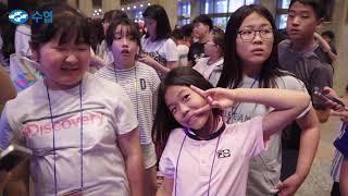 수협중앙회 2018 어촌 어린이 도시문화 교류활동