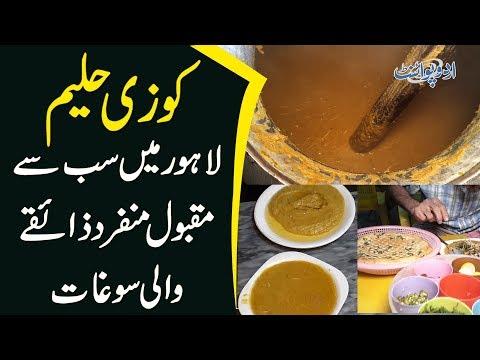Best Mutton Haleem In Lahore   Delicious Karachi Kuzi Haleem