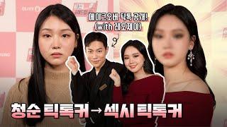 🌼청순틱톡커가 💋섹시메이크업을 하면 생기는 일(feat.레오제이)[대신긁어드립니다] l 올리브영(Oliveyoung)