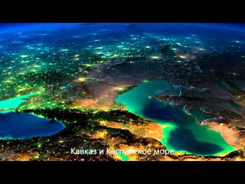 Земля из космоса ночью