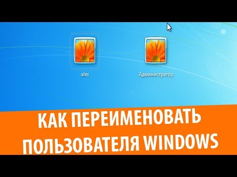 Смена имени пользователя Windows 7