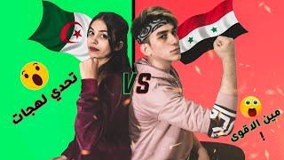تحدي اللهجة الجزائرية ضد اللهجة سورية😱شوفو مين فاز!!|نور مار
