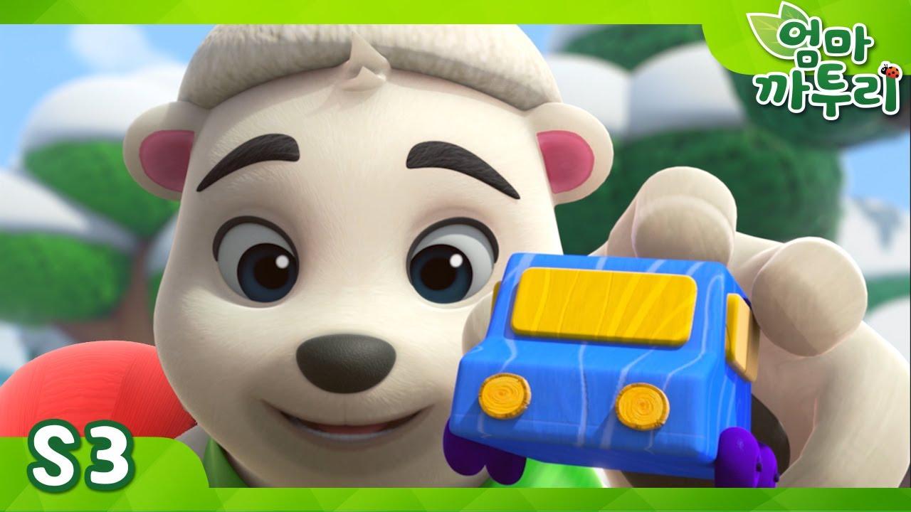 선물을 주는 북극곰 | 엄마 까투리3 | 시즌3 제19화