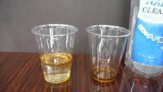 ごま油を使った、水道水とウルトラナノクリーナーの乳化分解の比較 アル...