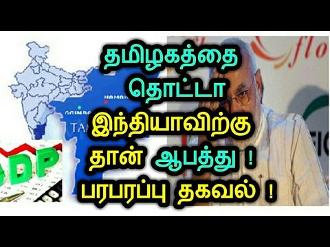 தமிழகத்தை தொட்டா இந்தியாவிற்கு தான் ஆபத்து ! பரபரப்பு தகவல் ! GDP growth | GDP in Tamilnadu | news
