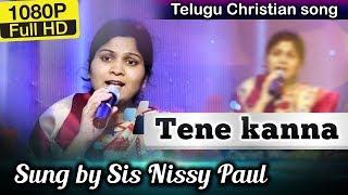 Telugu Christian Song || Tene kanna tiyyanainadi || Sung by sis Nissy Paul