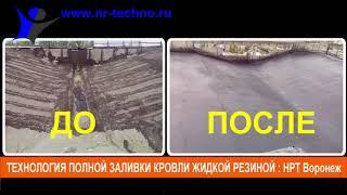 Ремонт кровли Воронеж, методом полной заливки жидкой резиной.Акция до Ноября 2020: скидка на кровлю.