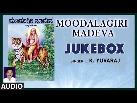 Moodalagiri Madeva | Kannada Devotional Songs | Sri Mahadeshwara songs | K Yuvaraj |Lord Shiva Songs