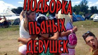 ПРИКОЛЫ С ПЬЯНЫМИ ДЕВУШКАМИ 2015 Выпуск #3