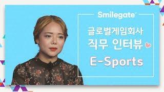 이스포츠 매니아, 덕업일치 성공! – 스마일게이트 직무소개