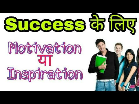 Difference between motivation and inspiration ! Motivational Video By Akash Mavi