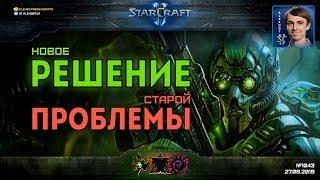 УДАР ПО БАЛАНСУ: Новые решения старых проблем терранов в StarCraft II