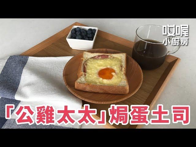簡單3步驟,「公雞太太」焗蛋土司