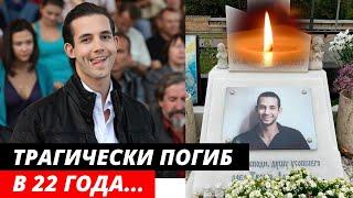Погиб в 22 года... Трагическая судьба молодого актера Даниила Певцова