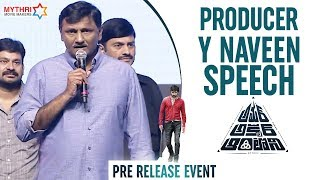 Producer Y Naveen Speech | Amar Akbar Anthony Pre Release Event | Ravi Teja | Ileana | Thaman S