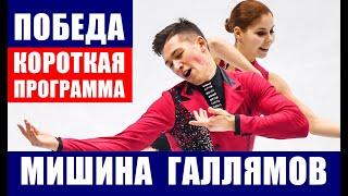 Фигурное катание Третий этап кубка России Мишина и Галлямов выиграли короткую программу