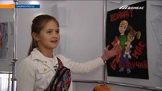 """""""Мирное лето - детям Донбасса"""" - в Мариуполе открылась выставка детских работ"""
