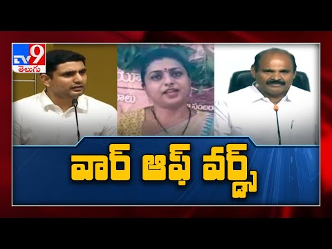 Nara Lokesh slams CM Jagan's first year of governance, alleges corruption - TV9