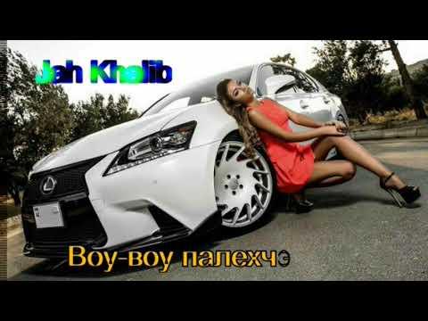 Jah Khalib - Воу воу палехчэ 2018