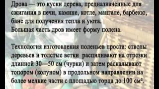 ДРОВА для шашлыка.avi