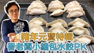 豬年元寶特輯 香老闆小編包水餃PK 到底是誰贏????|Mr.Sean香老闆廚藝小教室