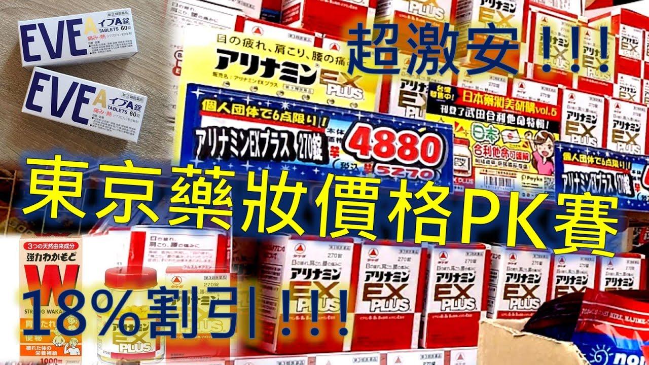 東京藥妝店比價大賽 / 買藥妝最便宜 / 日本自由行8 - YouTube