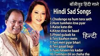 मोहम्मद अज़ीज़ और अनुराधा पौडवाल के सदाबहार गाने -  Mohammad Aziz and Anuradha Podwal Forever Hit
