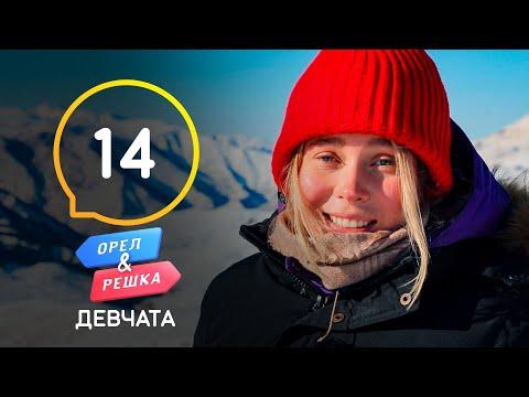Казахстан. Орел и Решка. Девчата. Выпуск 14 от 16.01.2021