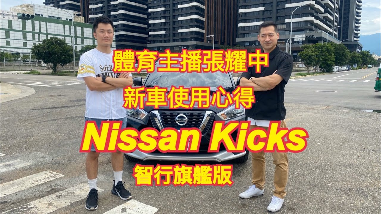 Nissan跨界休旅 Kicks出幸福  體育主播夫妻檔的Kicks智行旗艦版