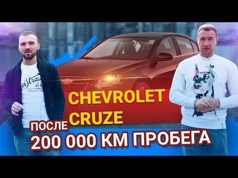 Chevrolet Cruze обзор, на что смотреть при покупке, Круз после 200 тыс км пробега - ЖИВ ЛИ пациент?