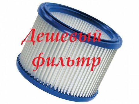 Дешёвый фильтр для пылесоса,