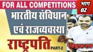 भारतीय संविधान(भारत का राष्ट्रपति भाग- 02)IAS,PCS,LOWER PCS,UPSSSC,UPSI,UPP,SSC By विश्वास राय
