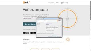 Как установить и настроить интернет рацию Zello(http://dk-korabel.com/, 2015-08-22T12:14:05.000Z)